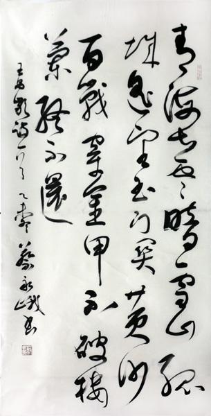 蔡永峨书法上拍成功书画网(微)拍第九十三期拍卖