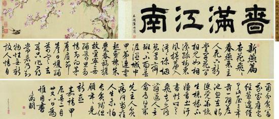 1544年作 新燕篇诗意卷 手卷 设色绢本 北京保利十二周年春季拍卖会 RMB36,225,000