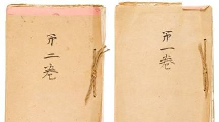 日本昭和天皇回忆录在纽约拍卖 估计逾10万美元