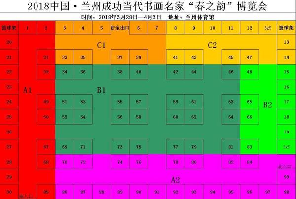 2018中国・兰州成功当代名家书画(春之韵)博览会邀请函