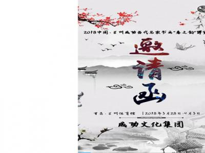 2018中国·兰州成功当代名家书画(春之韵)博览会邀请函