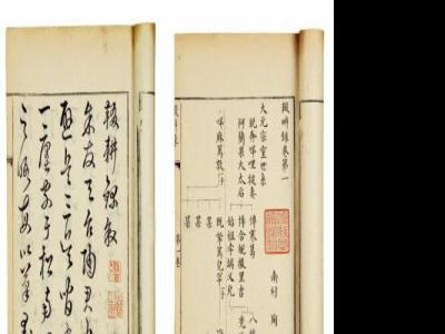 古籍印版鱼尾符号的文化内涵