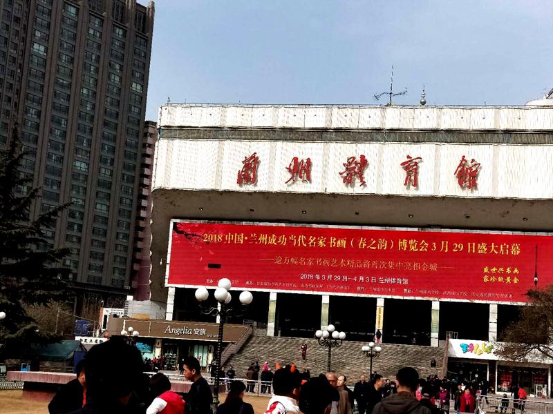 群贤云集 展位走俏――2018中国•兰州成功当代名家书画(春之韵)博览会受青睐