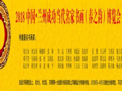 群贤云集  展位走俏——2018中国•兰州成功当代名家书画(春之韵)博览会受青睐