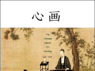 """中国画中的""""真"""" 评《心画:中国文人画五百年》"""