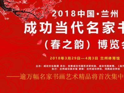 国内数十家媒体强势发布2018中国·兰州成功当代名家书画(春之韵)博览会消息