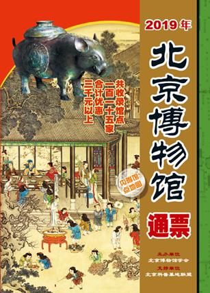 2019年北京博物馆通票首发 减免总价值超3000元