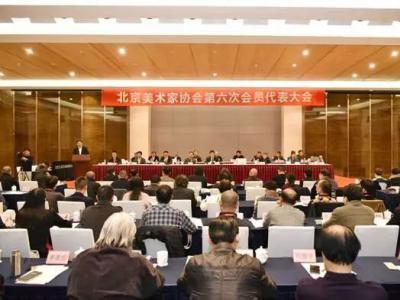 中央美术学院院长范迪安当选北京美术家协会主席