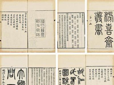 古书收藏:一页宋版 一两黄金