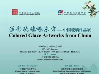 溢彩琉璃咏东方——中国琉璃作品展在马耳他举行