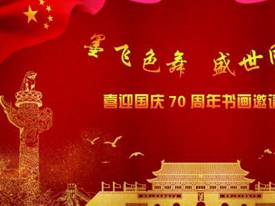 """成功美术馆""""喜迎国庆70周年书画邀请展""""征稿火热进行——书画艺术名家热情参加"""