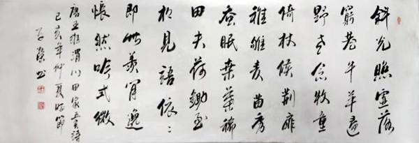 """砚畔日月 青毡风流——王子荣书法参展""""成功美术馆名家书画全国巡展·西宁展"""""""