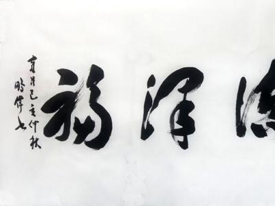 """磅礴有势 厚重硬朗——王鹏伟先生书作参展""""成功美术馆名家书画全国巡展""""石家庄展"""