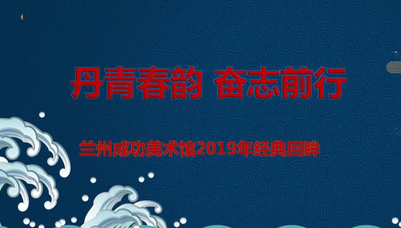 丹青春韵 奋志前行——兰州成功美术馆2019年经典回眸
