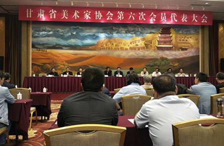 甘肃省美术家协会第六次会员代表大会闭幕 马刚当选新一届美协主席