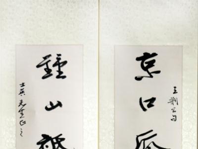 气意有致 趣味无穷——馆藏著名书画艺术家何海霞先生作品在《西部成功书画家》刊发