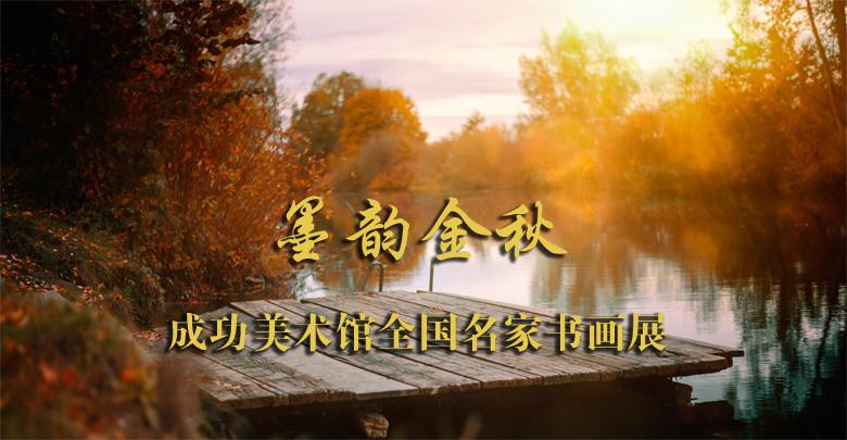 墨韵金秋·成功美术馆全国名家书画展今日开展
