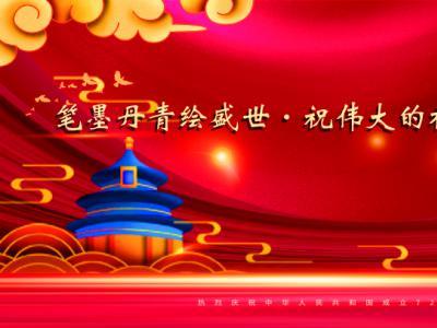 笔墨丹青绘盛世•祝伟大的祖国生日快乐